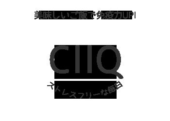 CllQ 美味しいご飯で免疫力UP!
