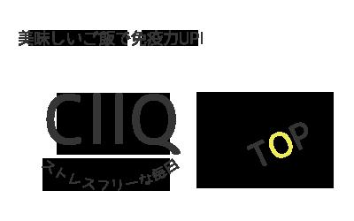 CllQ 美味しいご飯で免疫力UP! | ストレスフリーな毎日-TOP-